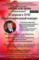 Николай Котрин «Благотворительный концерт» 27 апреля 2018 года