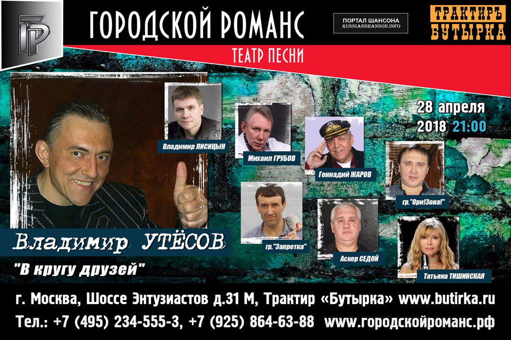 Владимир Утесов с программой «В кругу друзей» 28 апреля 2018 года