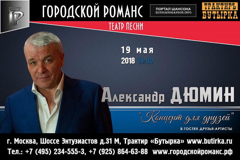 Александр Дюмин «Концерт для друзей» 19 мая 2018 года