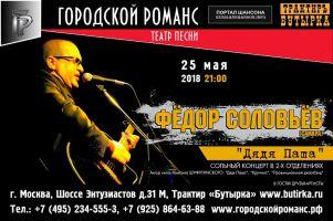 Фёдор Соловьёв (Самара) с программой «Дядя Паша» 25 мая 2018 года