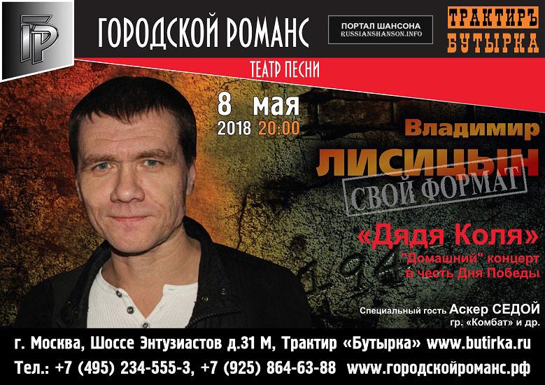 Владимир Лисицын с программой «Дядя Коля» 8 мая 2018 года