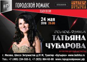Татьяна Чубарова концерт в московском трактире «Бутырка» 24 мая 2018 года