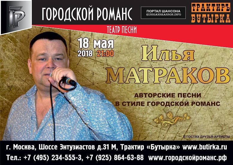 Илья Матраков. Авторские песни в стиле «Городской романс» 18 мая 2018 года