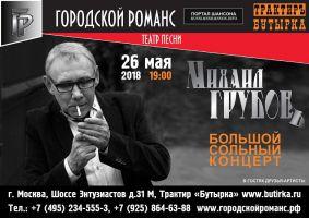 Михаил Грубов. Большой сольный концерт 26 мая 2018 года