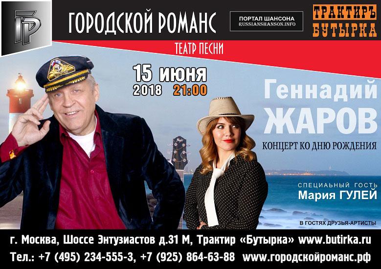 Геннадий Жаров. Концерт ко дню рождения! 15 июня 2018 года