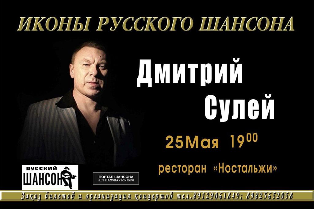 Дмитрий Сулей ресторан «Ностальжи» 25 мая 2018 года