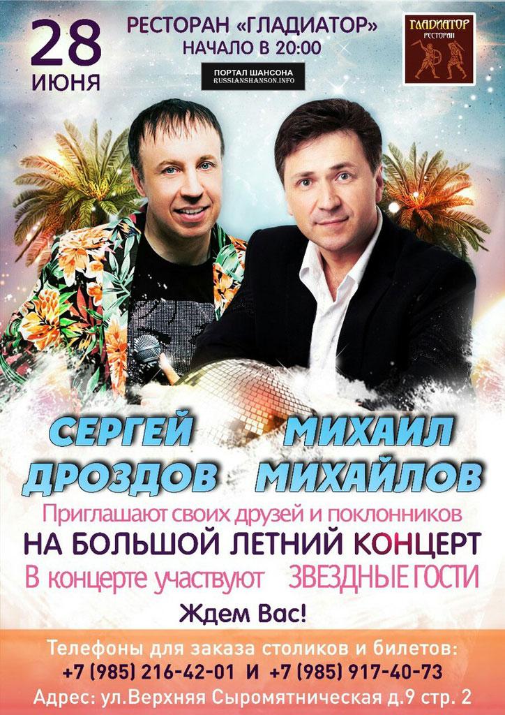 Сергей Дроздов и Михаил Михайлов 28 июня 2018 года