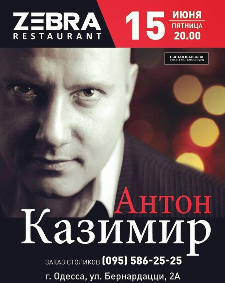Антон Казимир в Одессе 15 июня 2018 года