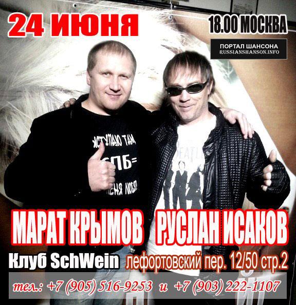 Марат Крымов и Руслан Исаков 24 июня 2018 года