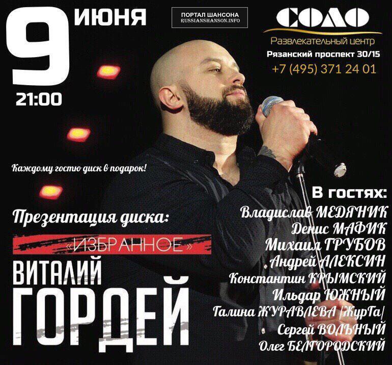 Виталий Гордей презентация диска «Избранное» 9 июня 2018 года