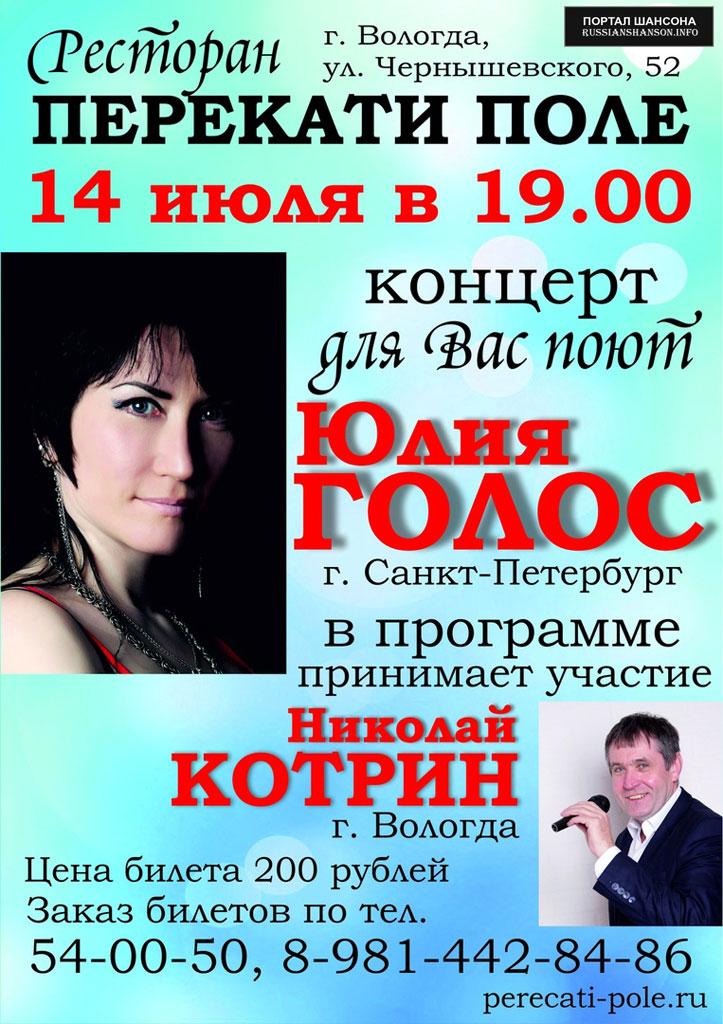 Юлия Голос и Николай Котрин. г.Вологда 14 июля 2018 года