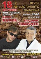 Денис Мафик и Владимир Тимофеев «Вечер настоящего шансона» 18 октября 2018 года