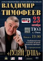 Владимир Тимофеев с программой «Гуляй душа» 23 октября 2018 года