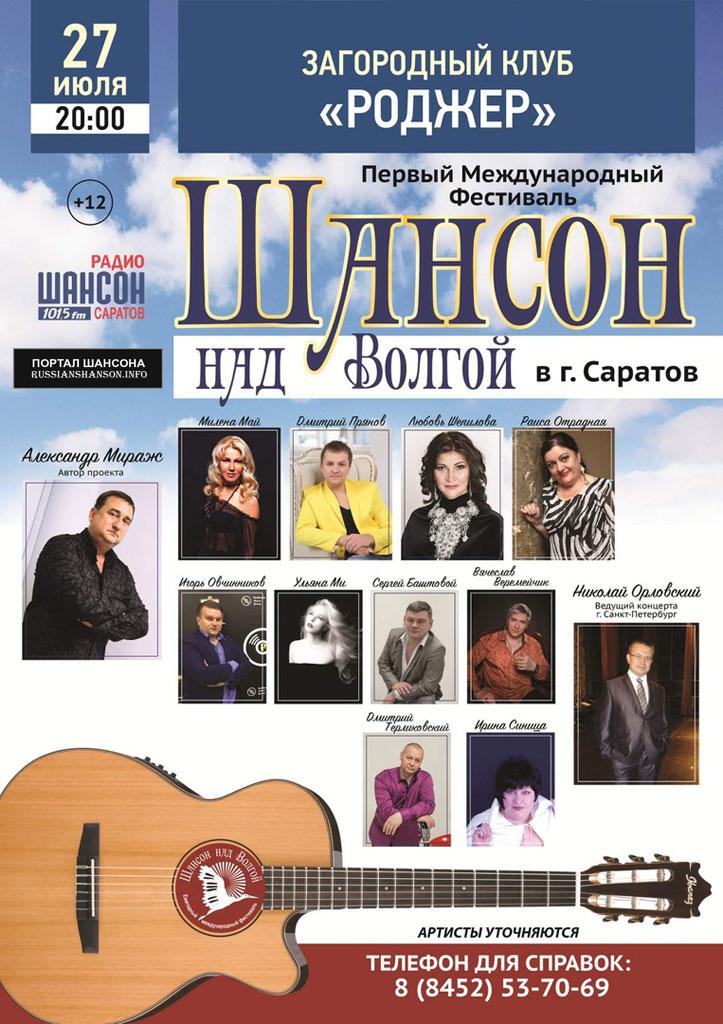 Фестиваль «Шансон над Волгой-I» в г.Саратов 27 июля 2018 года
