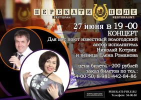 Николай Котрин и Елена Романова 27 июня 2018 года