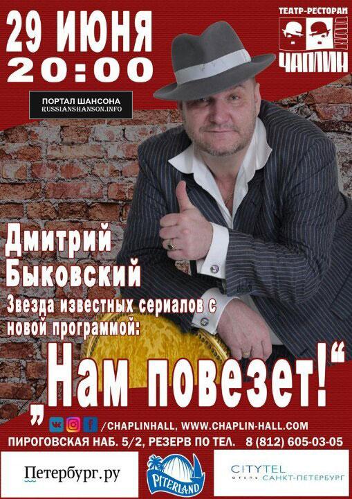 Дмитрий Быковский с программой «Нам повезет!» 29 июня 2018 года