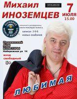 Михаил Иноземцев с программой «Любимая» 7 июля 2018 года