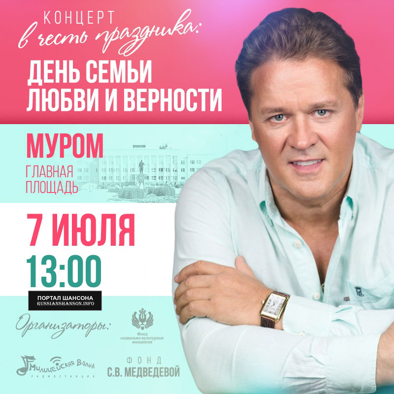 Сергей Любавин. Концерт в честь праздника «День семьи, Любви и Верности» 7 июля 2018 года