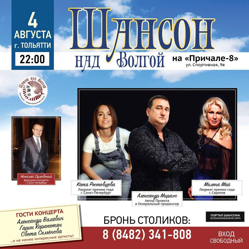 «Шансон над Волгой» «На причале-8» г.Тольятти 4 августа 2018 года