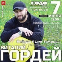 Виталий Гордей. Концерт в День Рождения! 7 июля 2018 года