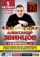 Александр Звинцов с программой «Я вернусь... » 5 октября 2018 года