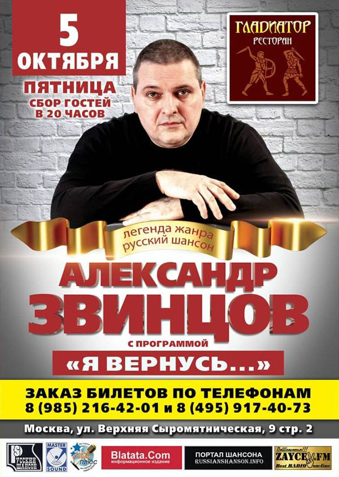 Александр Звинцов с программой «Я вернусь...» 5 октября 2018 года