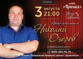 Николай Озеров. «Вечер шансона» 3 августа 2018 года