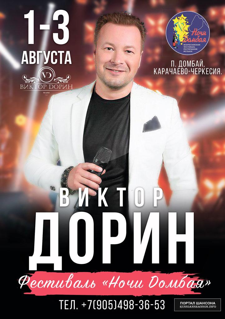 Виктор Дорин Фестиваль «Ночи Домбая» 3 августа 2018 года
