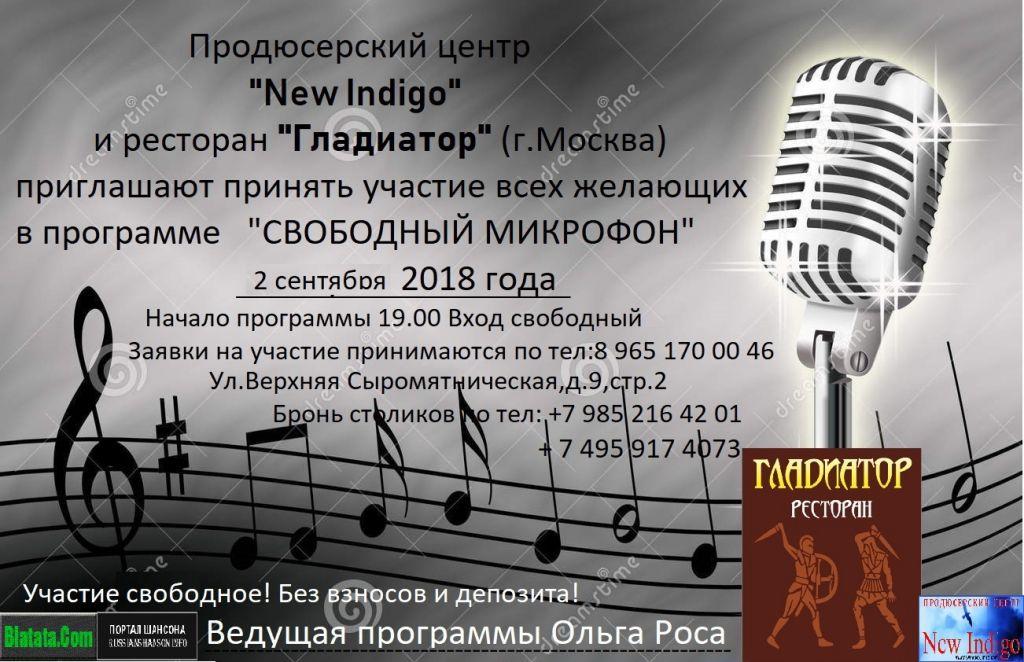 Программа «Свободный микрофон» г.Москва 2 сентября 2018 года