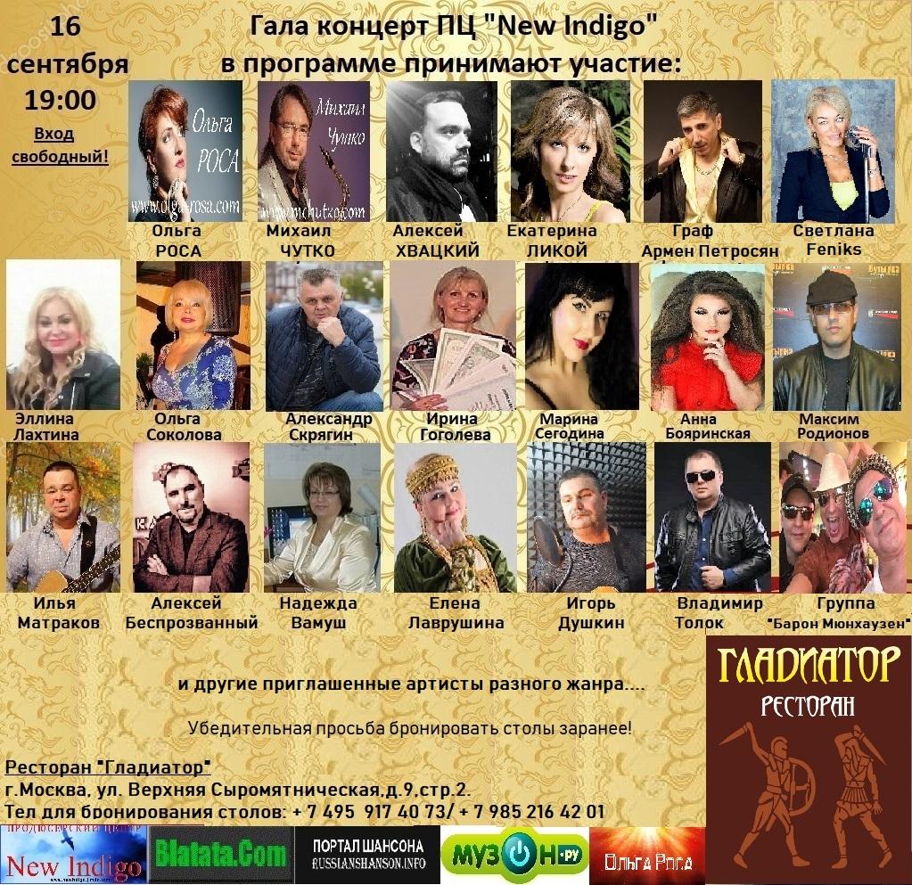 Гала концерт участников фестиваля «New indigo» 16 сентября 2018 года