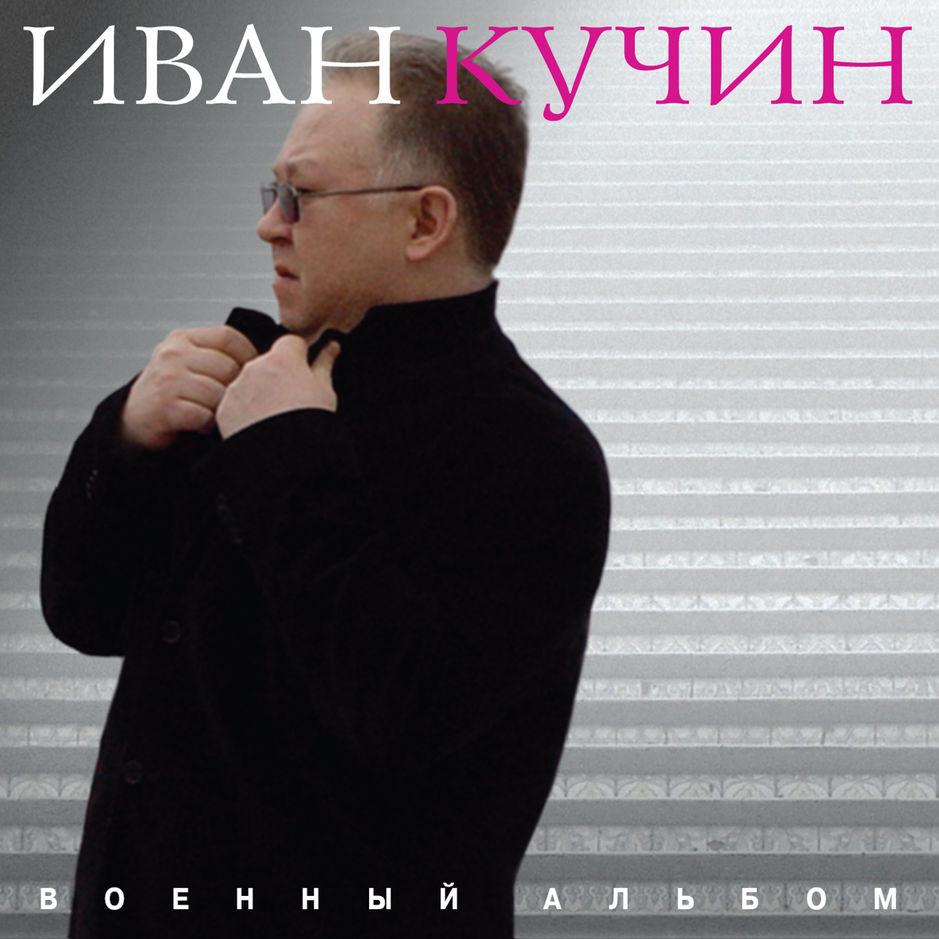 Новый альбом Ивана Кучина «Военный альбом» 2018 9 августа 2018 года
