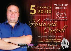Николай Озеров с программой «Мы будем жить!» г.Тихорецк 5 октября 2018 года