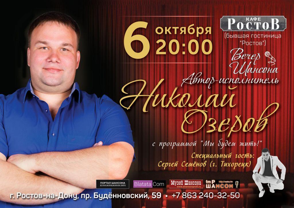 Николай Озеров с программой «Мы будем жить!» г.Ростов-на-Дону 6 октября 2018 года