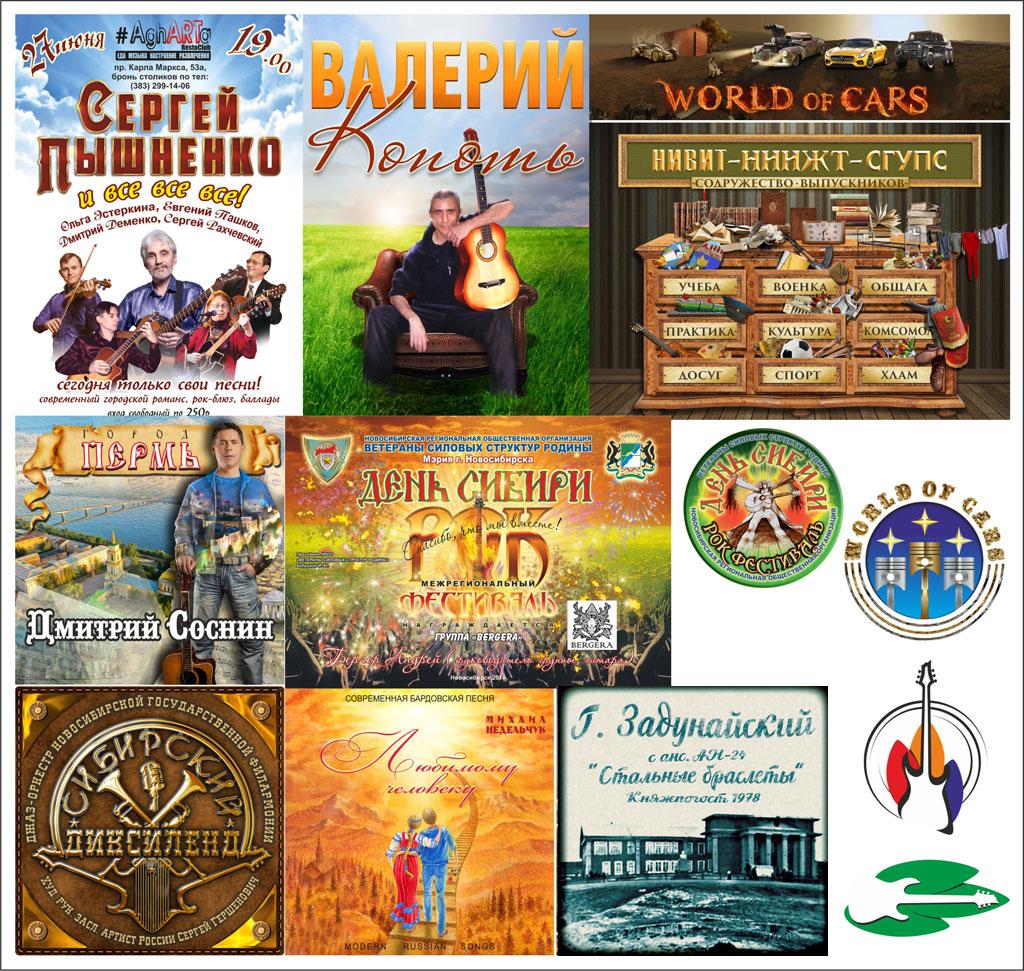 Дизайн обложек альбомов, афиш концертов, дипломов исполнителям, эмблем, заставок на сайт Топ-новость