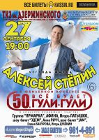 Алексей Стёпин в юбилейном концерте «50, всё будет гули-гули» г. Санкт -Петербург 27 сентября 2018 года