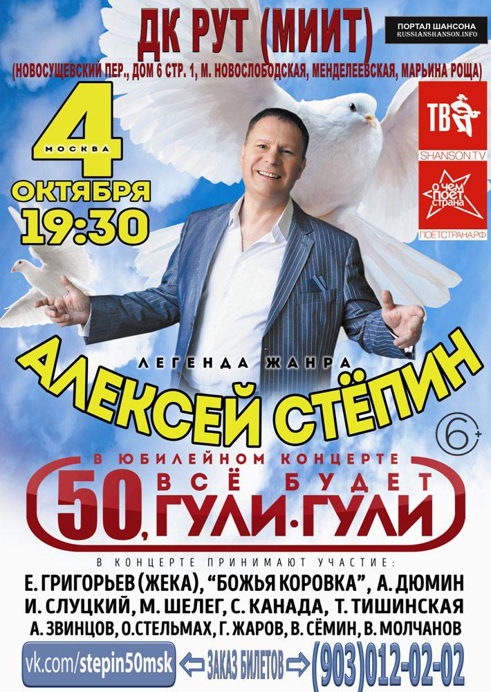 Алексей Стёпин с юбилейной программой «50,  всё будет гули-гули» г. Москва 4 октября 2018 года