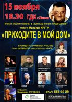Концерт памяти Михаила Круга «Приходите в мой дом» 15 ноября 2018 года