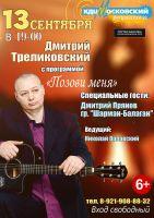 Дмитрий Треликовский с программой «Позови меня» 13 сентября 2018 года