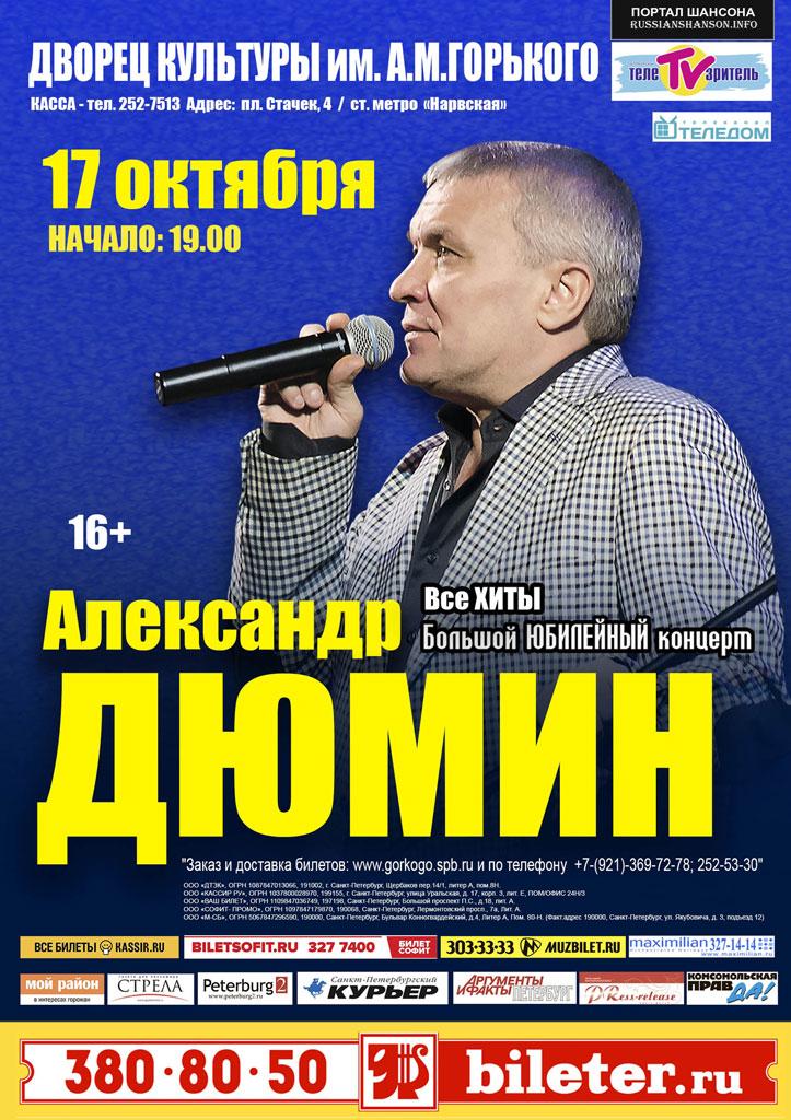 Александр Дюмин «Большой юбилейный концерт» 17 октября 2018 года