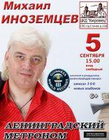 Михаил Иноземцев с программой «Ленинградский метроном» 5 сентября 2018 года
