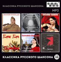 Выходит 11-й мр3 сборник серии «Классика русского шансона» 2018 4 сентября 2018 года