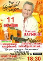 Геннадий Парыкин  с программой «Любовь и жизнь нам дарит мама... » 11 октября 2018 года
