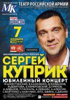 Сергей Куприк «Юбилейный концерт» 7 ноября 2018 года