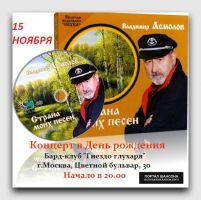 Владимир Асмолов «Концерт в день рождения» 15 ноября 2018 года