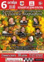 Концертная программа «Осенний марафон» 6 октября 2018 года