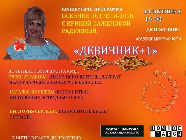 Ирина Баженова Радужный с программой «Девичник+1» 14 октября 2018 года