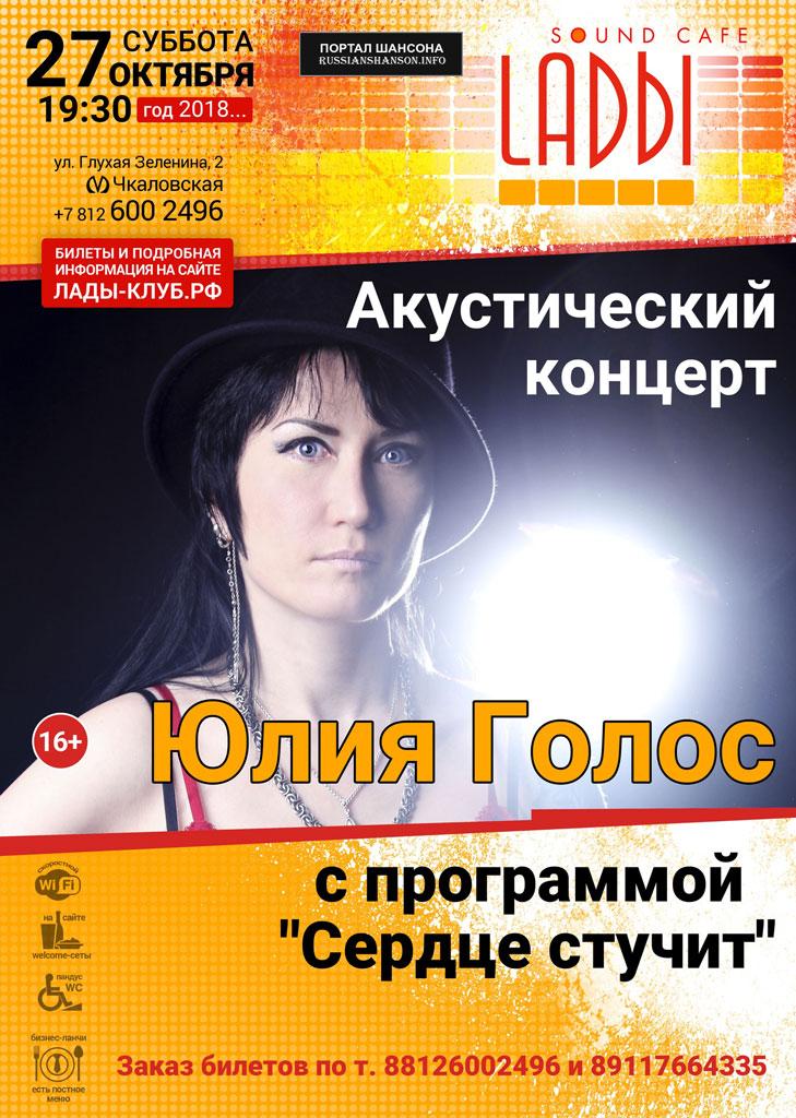 Юлия Голос с программой «Сердце стучит» 27 октября 2018 года