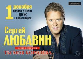 Сергей Любавин с программой «Ты моя королева» 1 декабря 2018 года