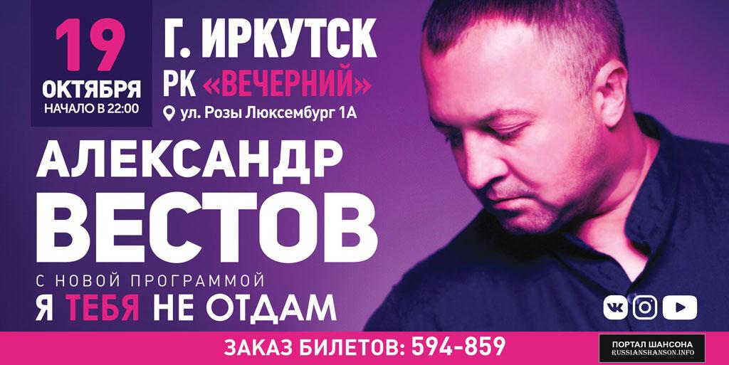 Александр Вестов с программой «Я тебя не отдам» 19 октября 2018 года