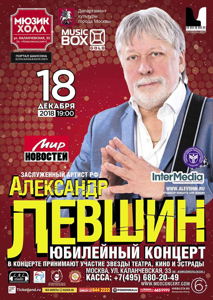 Алексей Левшин «Юбилейный концерт» 18 декабря 2018 года